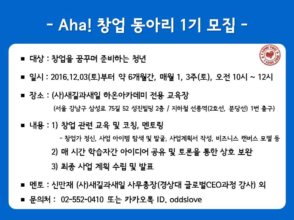 Aha-창업동아리_1기모집.jpg