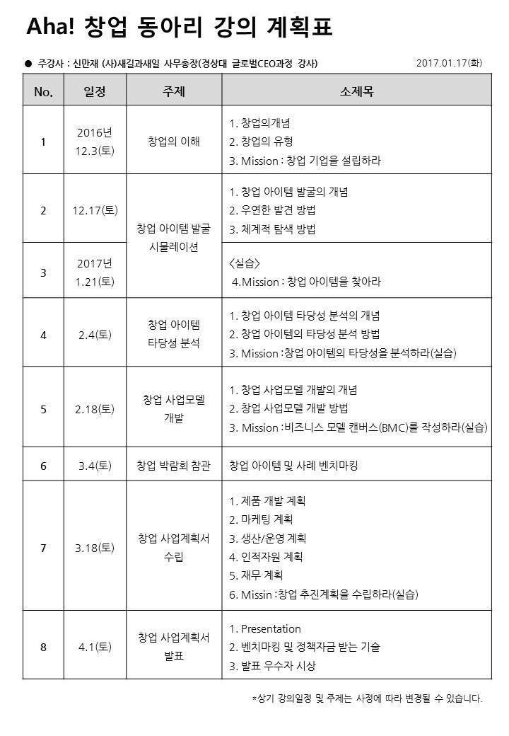 Aha창업동아리_강의시간표_170117.jpg